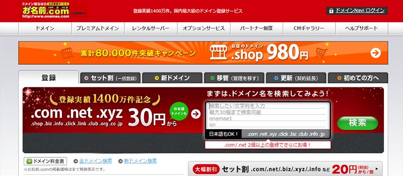 「お名前.com」のスクリーンショット