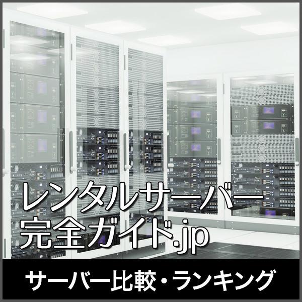 サーバー比較・ランキングサイト「レンタルサーバー完全ガイド.jp」