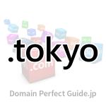 サムネイル「.tokyo(トーキョー)」