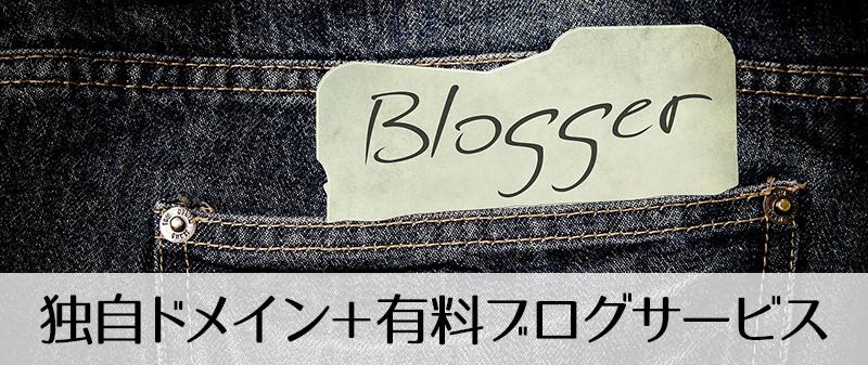 『独自ドメイン+有料ブログサービス』の組み合わせでブログを作る