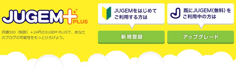 有料ブログサービス「JUGEM PLUS」のスクリーンショット
