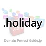 サムネイル「.holiday(ホリデー)」