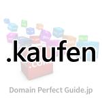 サムネイル「.kaufen(カウフェン)」