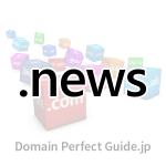 サムネイル「.news(ニュース)」