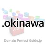 サムネイル「.okinawa(オキナワ)」
