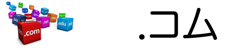 「.コム」の解説