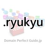 サムネイル「.ryukyu(リュウキュウ)」