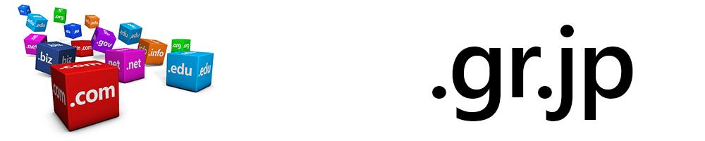 「.gr.jp(ジーアールジェイピー)」の解説