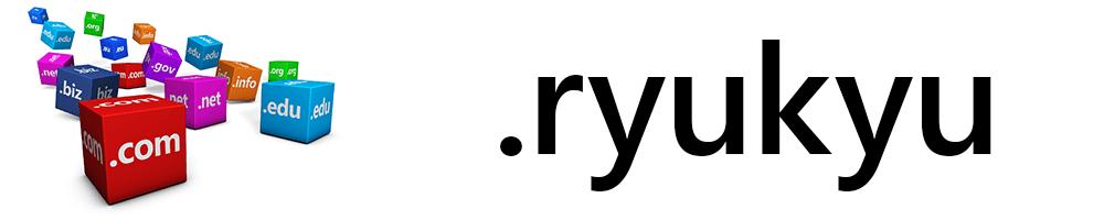 「.ryukyu(リュウキュウ)」の解説