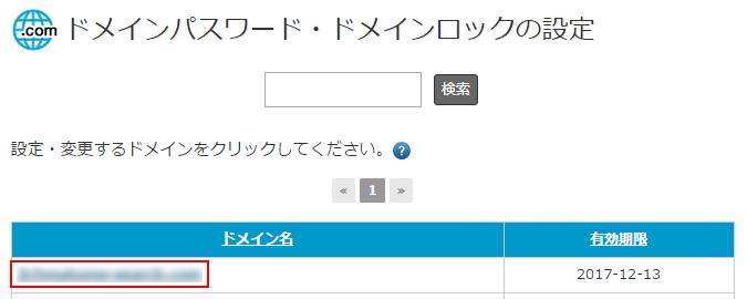 バリュードメインの「ドメインパスワード・ドメインロックの設定」画面