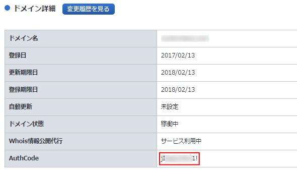お名前.comの「AuthCode表示」