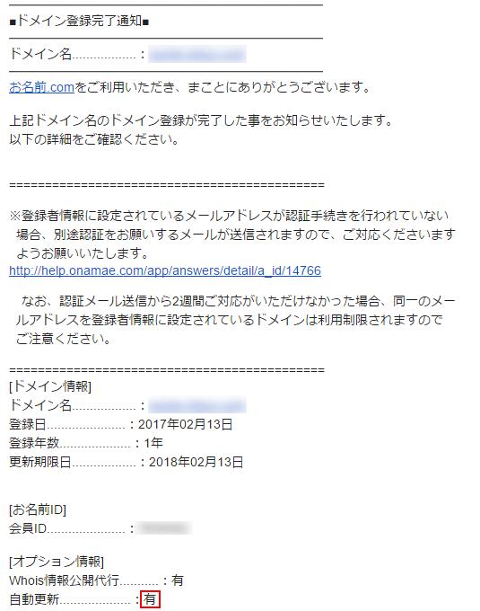 お名前.comの「ドメイン登録完了通知」メール