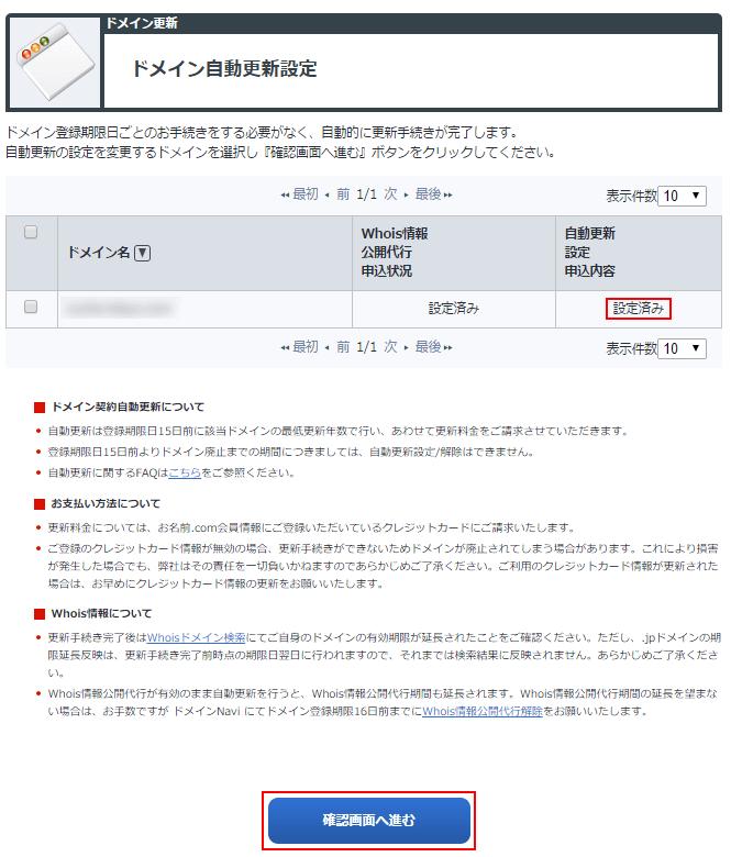 お名前.comの「ドメイン自動更新設定」の設定済状態