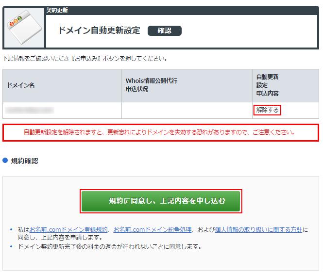 お名前.comの「ドメイン自動更新設定」の確認画面
