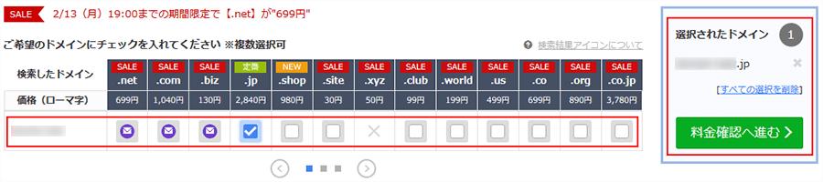 お名前.comの「空きドメイン検索結果」