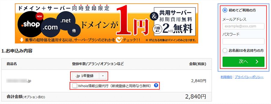 お名前.comの「ドメイン申し込み」画面