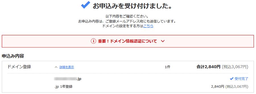 お名前.comの「申し込み完了」画面