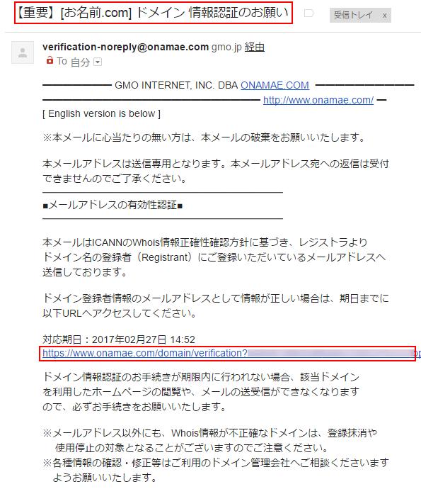 お名前.comから送られてくるメール「ドメイン情報認証のお願い」