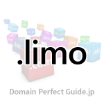 サムネイル「.limo(リモ)」