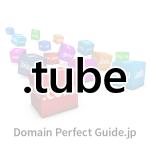 サムネイル「.tube(チューブ)」