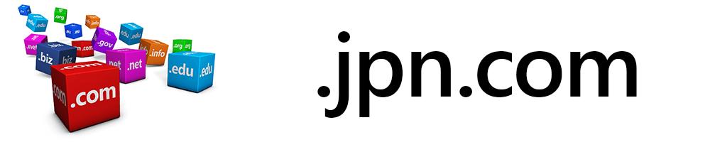 「.jpn.com(ジェイピーエヌコム)」の解説