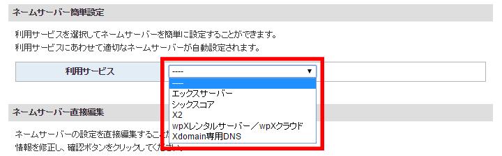 エックスドメインの「ネームサーバー簡単設定」のリスト一覧
