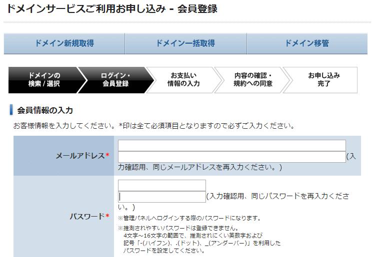 エックスドメインの会員情報の入力ページ