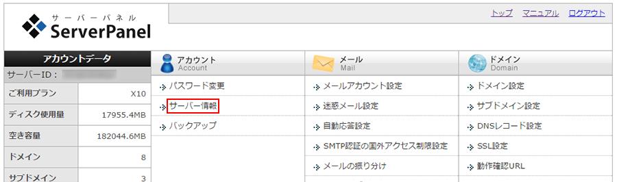 エックスサーバーのメニューリストにある「サーバー情報」ページへのリンク