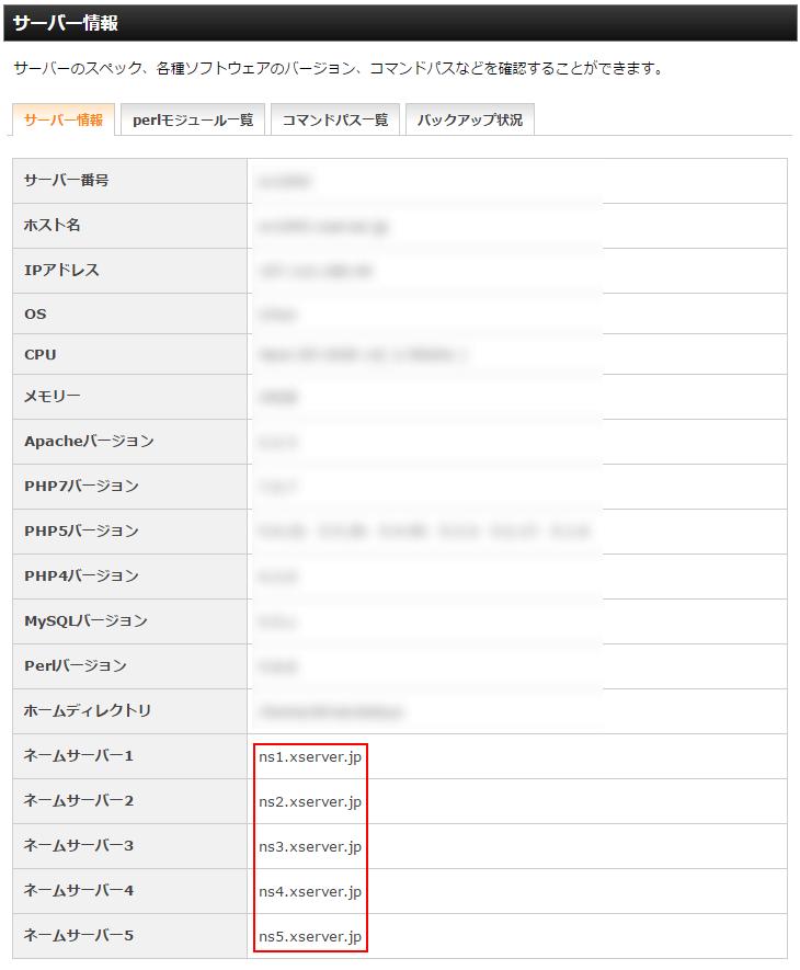 エックスサーバーのサーバーパネルのサーバー情報ページ
