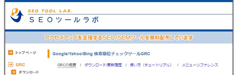 「GRC」ウェブサイトのスクリーンショット