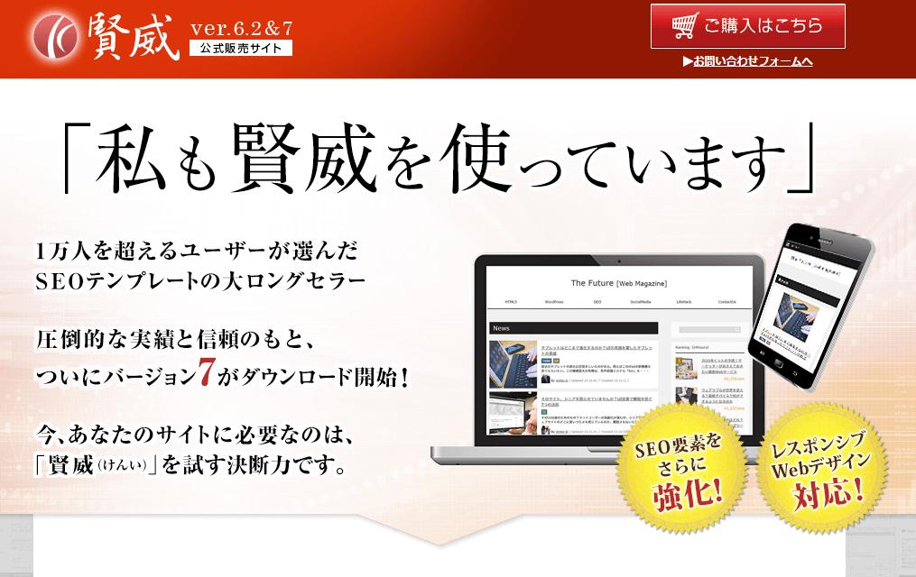 賢威公式サイトのスクリーンショット