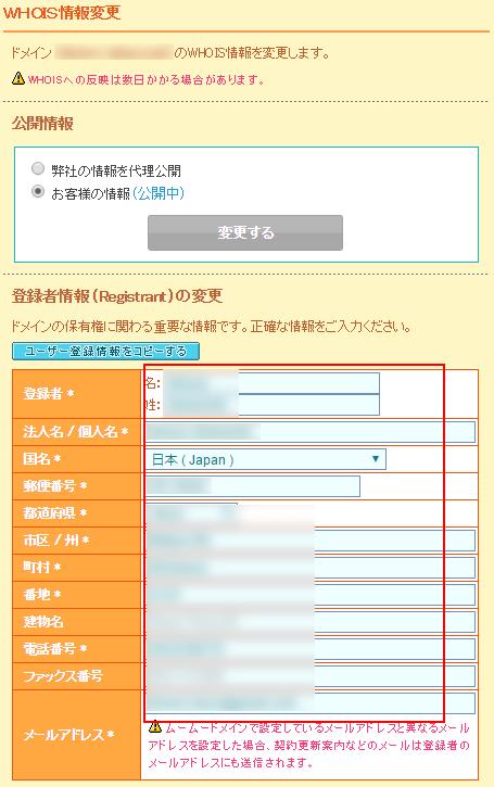 ムームードメインの「登録者情報の変更」