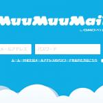 「ムームーメール」のスクリーンショット