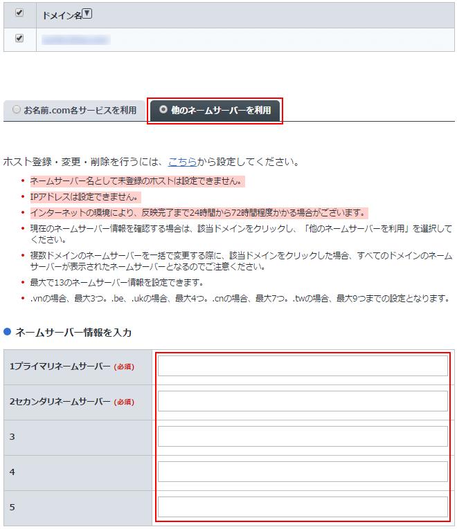 お名前.comの「ネームサーバー情報を入力」