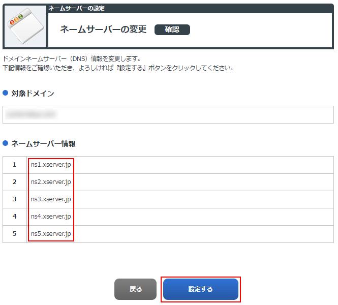 お名前.comの「ネームサーバーの変更」確認画面