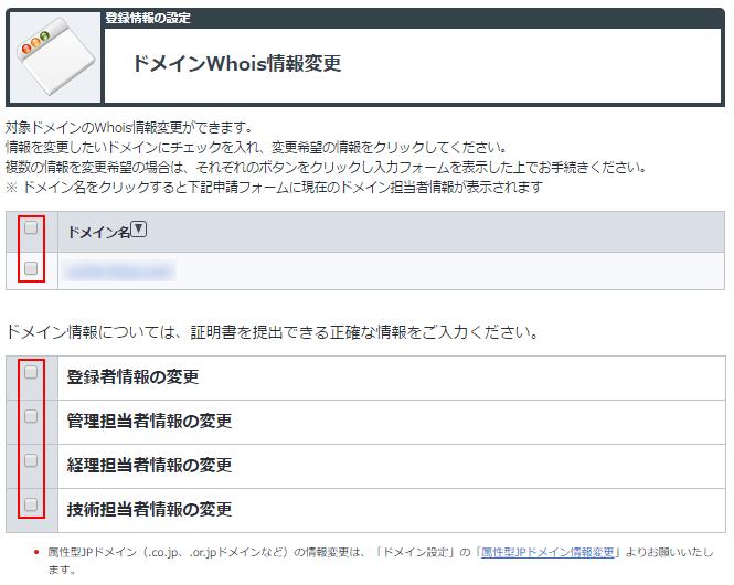 お名前.comの「ドメインWhois情報変更」
