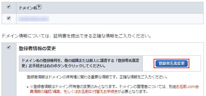 お名前.comの「登録者名義変更」ボタン