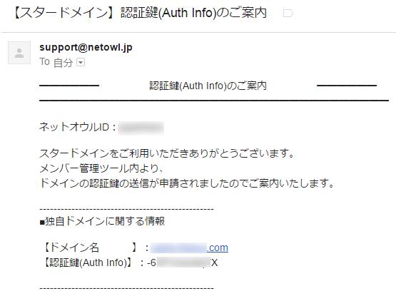 スタードメインの「認証鍵(Auth Info)のご案内」メール