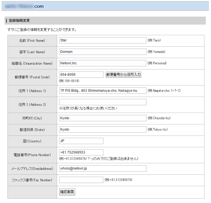 スタードメインの「登録者情報変更」画面