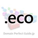 サムネイル「.eco(エコ)」