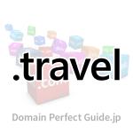 サムネイル「.travel(トラベル)」