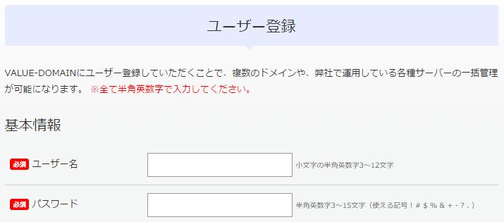 バリュードメインの「ユーザー登録フォーム」