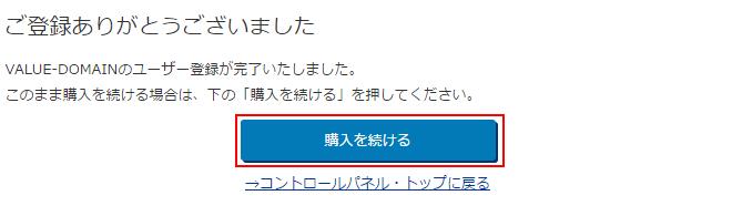 バリュードメインの「ユーザー登録完了」画面
