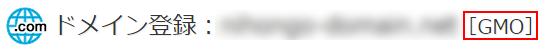 バリュードメインの「レジストラGMO」表記