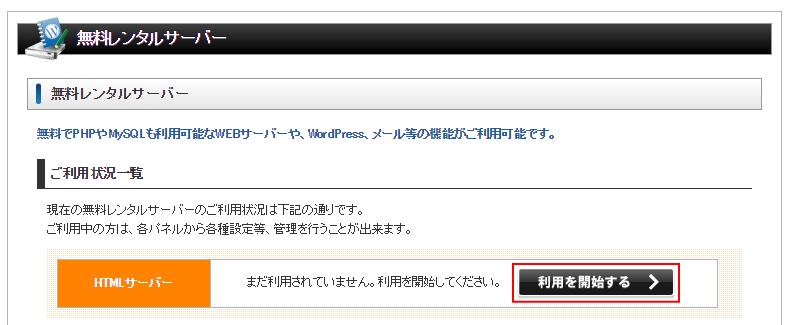 エックスドメインの「無料レンタルサーバー」トップページ