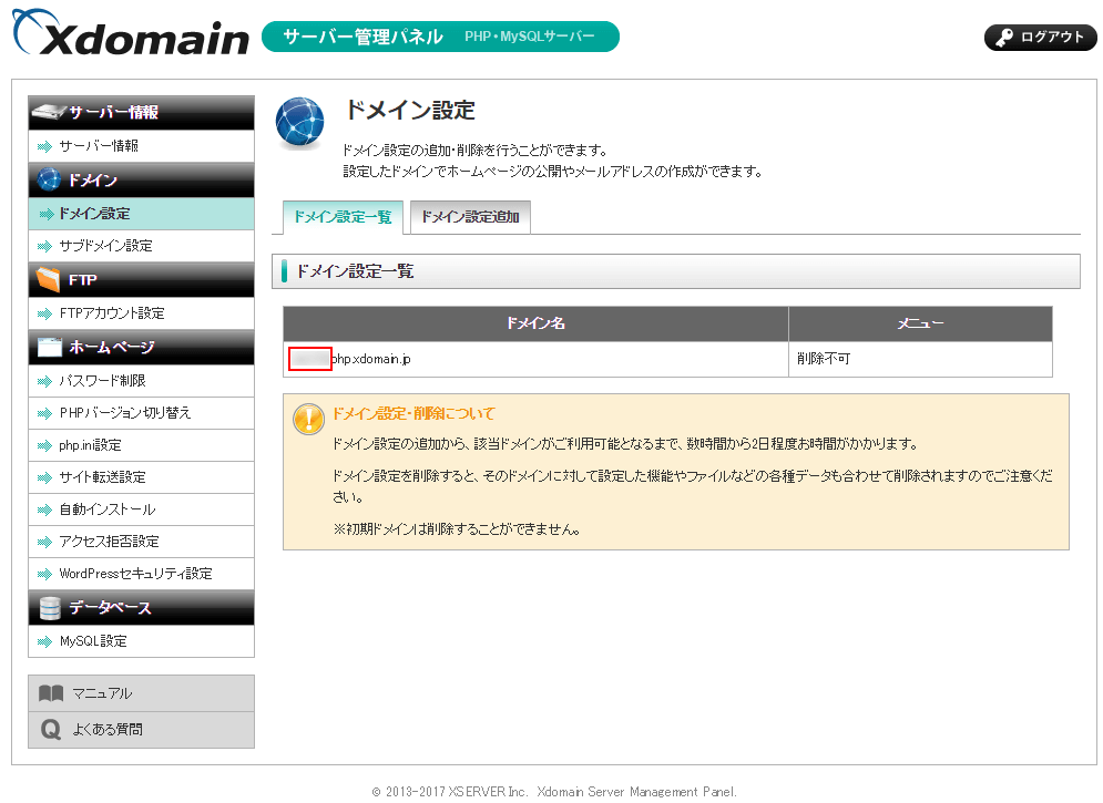 エックスドメインのPHP・MySQLサーバー機能「ドメイン設定一覧」
