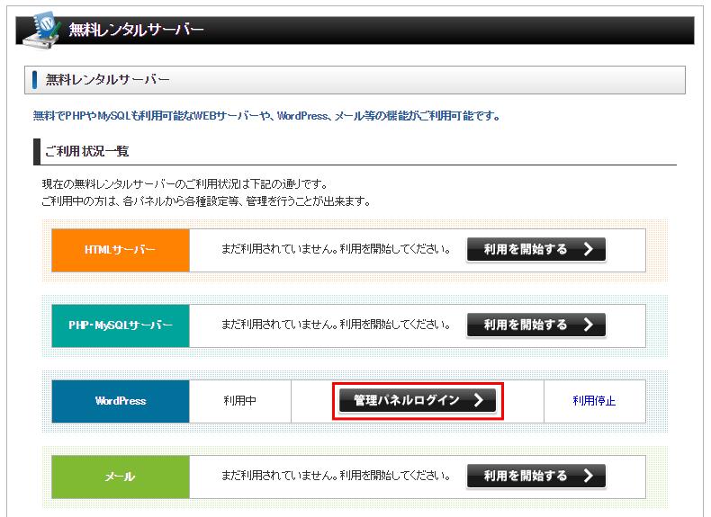 エックスドメインのWordPress機能「管理パネルログイン」