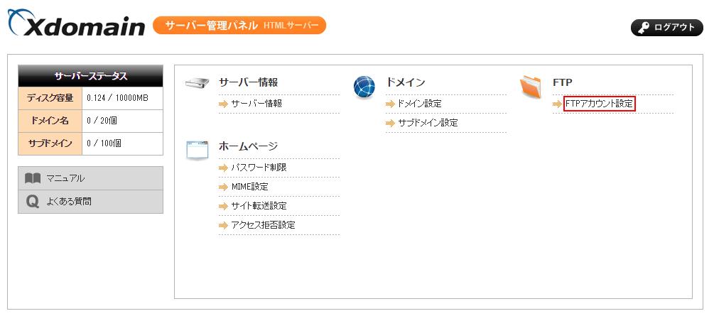 エックスドメインのHTMLサーバー機能「管理パネル」