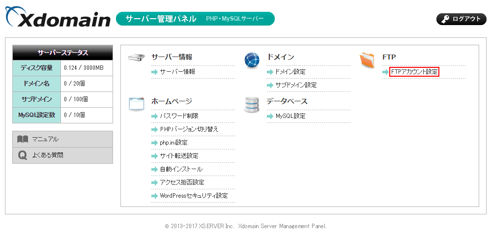 エックスドメインのPHP・MySQLサーバー機能「管理パネル」