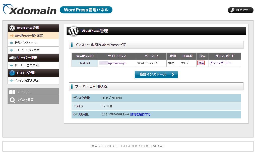 エックスドメインのWordPress機能「管理パネル」
